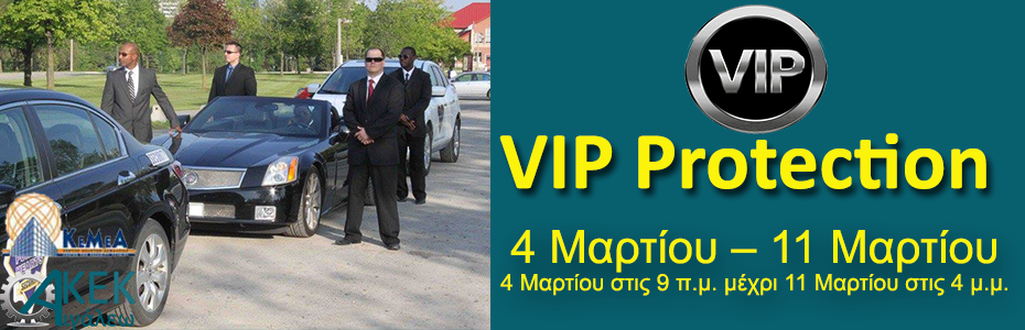 VIP-Protection_Mar17.png