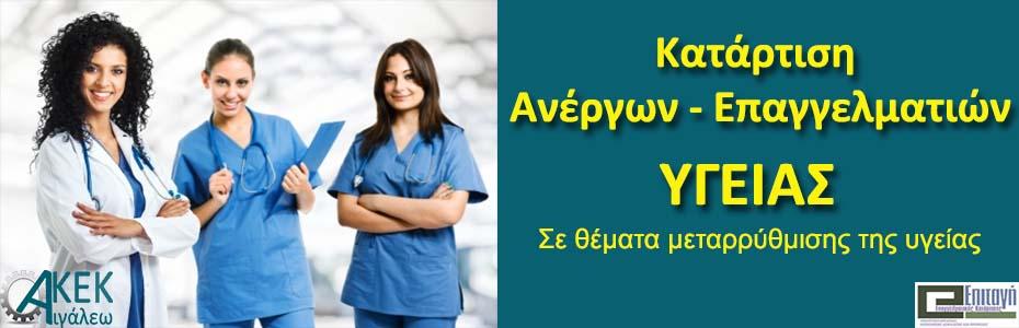 Επιταγή Εργασίας Ανέργων στον τομέα Υγείας